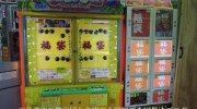 お宝中古市場新潟本店10-24