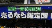 ガラクタ鑑定団栃木店07-11