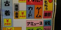 万代仙台泉店01-20