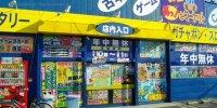 お宝あっとマーケットおゆみ野店12-04