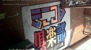 ミニコレ倶楽部11-04
