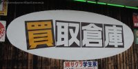 買取倉庫愛知川店12-02
