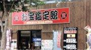 お宝鑑定館町田店7