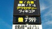 ドッポ須賀川店03-17