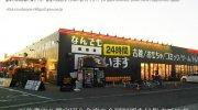 万代古川店12-06