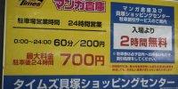 マンガ倉庫箱崎店1