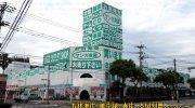 マンガ倉庫小倉本店4