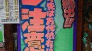 万代札幌藤野店64
