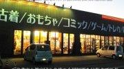 万代古川店12-13