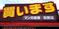 マンガ倉庫佐賀店5