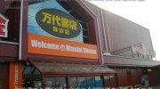 万代書店郡山店03-07