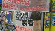 お宝あっとマーケットおゆみ野店12-14