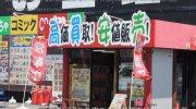 お宝鑑定館伊勢崎店5