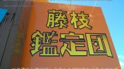 藤枝鑑定団6-11