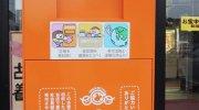 お宝中古市場新潟本店10-38.