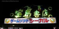 湘南宝島書店12-02