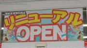 開放倉庫明石西店08-13