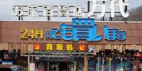 万代札幌藤野店37