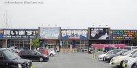 お宝市番館イオンタウン加古川店08-01