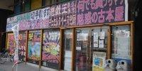 万代書店熊谷店21