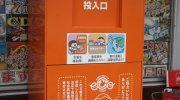 マンガ倉庫千代店59