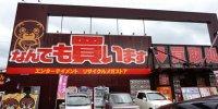 マンガ倉庫大宰府店8