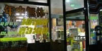 湘南宝島書店12-13