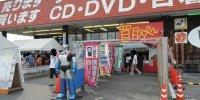 買取倉庫愛知川店12-03