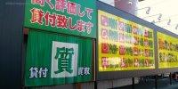静岡鑑定団八幡店6-8