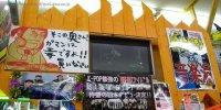 浜北鑑定団11-11