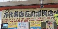 万代書店石川加賀店11-26