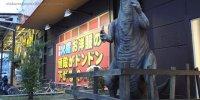 お宝家大東店09-04