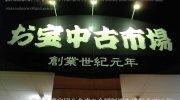 お宝中古市場沼津店07-04