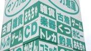 マンガ倉庫小倉本店124