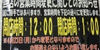 b121225ドッポ水口店12-19