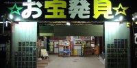 b121225ドッポ水口店12-04