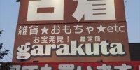 ガラクタ鑑定団太田店20