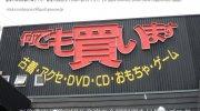 お宝市番館姫路東店07-04