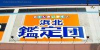 浜北鑑定団11-2