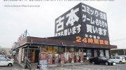 お宝中古市場新潟本店10-01