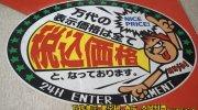 万代札幌藤野店41