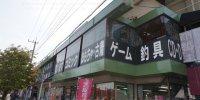 万代書店熊谷店59