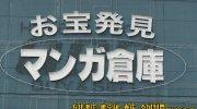 マンガ倉庫箱崎店10