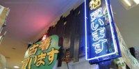 お宝市番館イオンタウン加古川店08-17