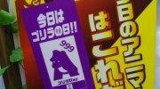 浜北鑑定団11-16