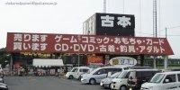 買取倉庫愛知川店12-01
