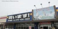 お宝市番館イオンタウン加古川店08-05