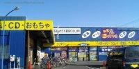 お宝あっとマーケットおゆみ野店12-02