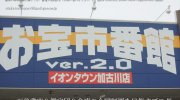 お宝市番館イオンタウン加古川店08-04