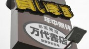 万代書店福島店01-16